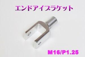 汎用 RFY ショック マウント コの字 サスペンション アダプター エンドアイ リアサス ナット無 銀 M16×P1.25→M8 ネコポス 送料300円