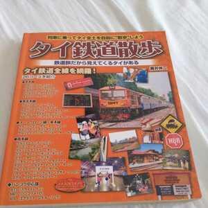 『タイ鉄道散歩』4点送料無料鉄道関係本多数出品中チェンマイBTSスカイトレインMRTバンコクメトロクルンテープピサヌロークノーンカーイ