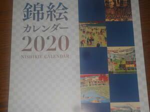 2020年 壁掛けカレンダー 錦絵カレンダー NISHIKIE あいおいニッセイ同和損保  ★未使用