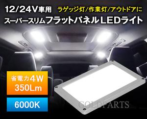 【LEDの粒が見えない独占技術】トラックやキャンピングカーにお勧め スーパースリムフラットLEDパネルライト 12V/24V対応 車いす乗降
