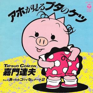 EP 3 or more ♪ Hikado Tatsuo / Aho see Pig's butt / if there is Koi Serelinade 2 / Nitta Ichiro ♪ Single