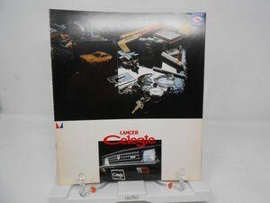 K1■三菱 LANCER CELESTE(ランサー セレステ)後期型 旧車カタログ 1978年 ■並/メーカーステッカー有、経年劣化・ヤケあり