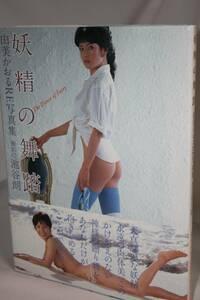 ☆由美かおる☆「妖精の舞踏」(1998年9月、竹書房)奇跡の女優!!永遠のアイドル☆いつまでも若々しくパワー注入される女優さんです!!!☆