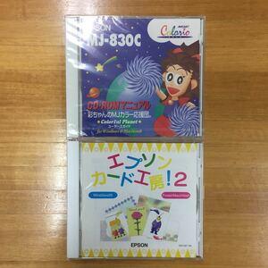 ◆エプソン MJ-830C CD-ROMマニュアル カード工房!2 Windows95対応 *レアもの* 2枚セット ※追跡サービスあり