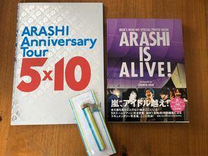 ARASHI IS ALIVE!&5×10ツアー限定写真集&10-11キーホルダ