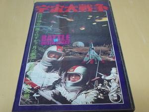 アンティーク VHSビデオ 宇宙大戦争 ケース付 発売元 東宝株式会社