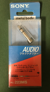 [送料込]SONY AUDIOアダプター PC-223MS ステレオ・モノラル用 新品・未開封 生産完了品