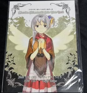霜月はるか Solo Live ソロライブ Lv.2 CD付きパンフレット