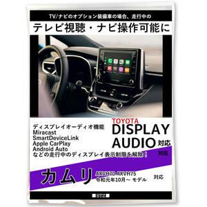 新型 カムリ AXVH70 AXVH75 R1.10~ ディスプレイオーディオ 画面表示制限 解除 テレビキット 走行中 テレビが見れる ナビ操作 TVキット