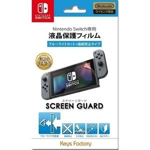 キーズファクトリー Keys Factory NSG-001 [Nintendo Switch専用 液晶保護フィルム (ブルーライトカット+指紋防止タイプ)]