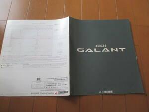 家17246カタログ★三菱★ギャラン DTI GALANT★1997.5発行21ページ