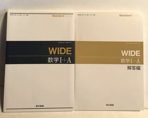 ■■WIDE数学Ⅰ+A 東京書籍 別冊解答編付 東京書籍 2017