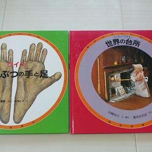 『どうぶつの手と足、世界の台所』ずかんライブラリー2冊