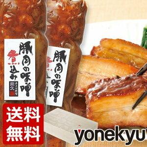 【グルメ大賞 豚肉部門第一位】 豚肉の味噌煮込み(贈答用) セット 送料無料 プレゼント 母の日 父の日