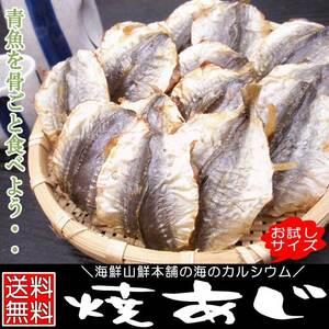 ついつい手が出る☆ 焼きあじ おつまみ珍味 お試しサイズ そのまま食べれる小魚カルシウム