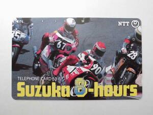 【テレホンカード】 鈴鹿8時間耐久レース 未使用品 50度数 鈴鹿8耐 テレカ