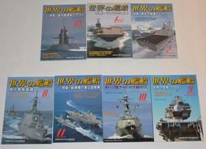 ★世界の艦船★7冊セット★綺麗です★No2★
