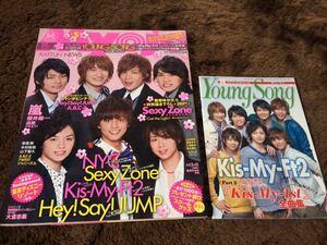 ★「Myojo」2012年5月号 Kis-My-Ft2表紙 Hey!Say!JUMP・Sexy Zone・NEWS・KAT-TUN・関ジャニ∞・A.B.C-Zなど★