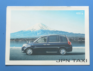 トヨタ ジャパンタクシー TOYOTA JPN TAXI 2017年10月 カタログ 送料無料