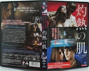 DVD 灼熱の肌(フィリップ・ガレル:監督)モニカ・ベルッチ/レンタル版