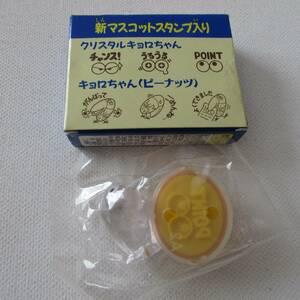 ★送料無料・クリスタルキョロちゃんスタンプ型・『POINT』・森永製菓・チョコボール・おまけ・おもちゃ★