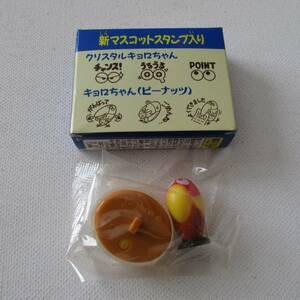 ★送料無料・キョロちゃんスタンプ型・『がんばって』・森永製菓・チョコボール・おまけ・おもちゃ★