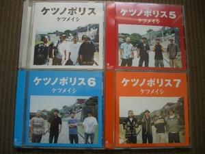 ★☆帯付即決有CD ケツメイシ ケツノポリス1,5,6,7 ステッカー付☆★