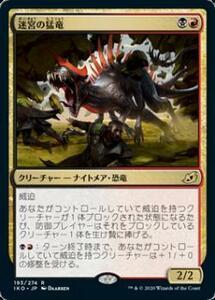 MTG IKO(イコリア:巨獣の棲処)迷宮の猛竜/Labyrinth Raptor(日本語版・数量3枚)