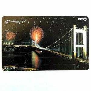 【使用済み・度数0・テレホンカード】 風景・橋 瀬戸大橋・花火 1988年 同梱可 テレカ