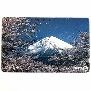 【使用済み・度数0・テレホンカード】 風景・山・植物 『桜と富士山』 1990年 同梱可 テレカ