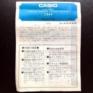 [取説のみ] カシオ腕時計 (CASIO) G-SHOCK CODE NAME CIPHER(コードネーム サイファー) DW-8800-1444 取扱説明書