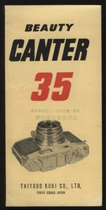 BEAUTY CANTER35 catalog 1 sheets view TIKKA nta- sun . light machine super 35 view tiD reflex view tiⅡ : silver salt film camera
