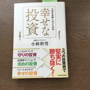 幸せな投資 / KADOKAWA  著 小林幹男