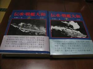 伝承・戦艦大和 上・下 原勝洋編 光人社 太平洋戦争 日本海軍 戦艦 大和 武蔵