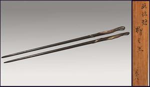 朧銀製 銀製柳葉入り火箸  高岡 西村義光作 共箱 未使用 茶道具 炭道具 y0051
