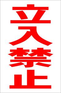 シンプル縦型看板「立入禁止(赤)」【工場・現場用】屋外可