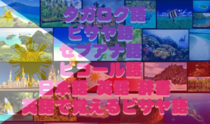 Philippine Tagalog Visaya Cebu Ana Nanami Bicolian Japanese English Dictionary / Visa Videos Making in English / Cebu Manila Davao Pub Syntologist
