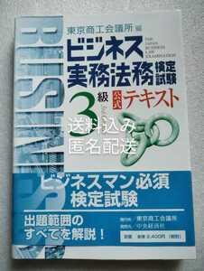 ビジネス実務法務検定試験 3級 公式テキスト 東京商工会議所編 ビジネスマン必須検定試験 出題範囲のすべてを解説!