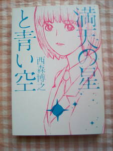 満天の星と青い空 西森博之 単行本 小説 初版