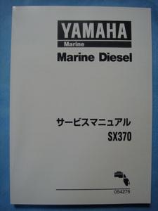 *  Yamaha.  Производитель  Оригинал SX-370 дизель  двигатель  ...  Новый  Аль  [ #054276 ]