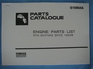 ■ヤマハ・SX370KS 【6TC0】エンジンド分解整備パーツリスト