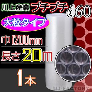 【即納!】 大粒プチ (d60) 1200mm×20m 1本・プチプチ/ロール・シート/エアキャップ