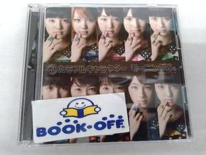 モーニング娘。 CD (13)カラフルキャラクター(初回生産限定盤)(DVD付)