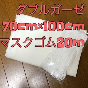 ダブルガーゼ70cm +100cm+マスクゴム20m 送料込