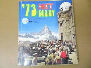 73 HIT DIARY 高1コース 付録 //PP