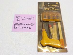 ☆♪ラスト1点 ジャンク品 パンク修理キット ②① 2020-3/31  (3-9)