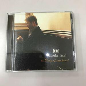CD 中古☆【邦楽】Daisuke Imai ストーリーオブマイハート