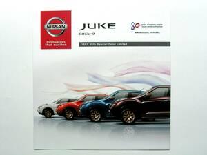 【カタログ】=2137=日産 ジューク JUKE 15RX 特別仕様車《15RX 80th スペシャルカラー リミテッド》★2014年7月