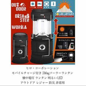 モバイル充電付 2WayソーラーランタンLED アウトドア 防災 非常用 新品