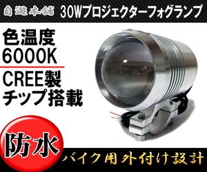 U2ブレッド30w砲弾型/CREEフォグランプ/スポットLEDプロジェクターバイク汎用クランプ付フォグライト/シルバー